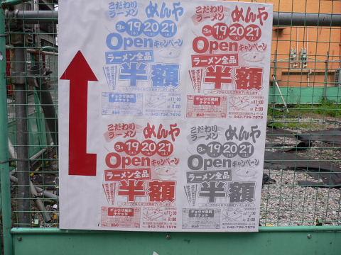 2009032029.jpg こだわり豚骨 めんや オープン