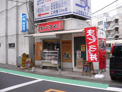 2008062811.jpg 築地 魚がし まぐろや町田