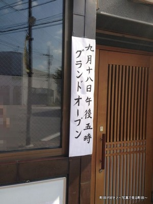 2014091301味のれん多幸オープン