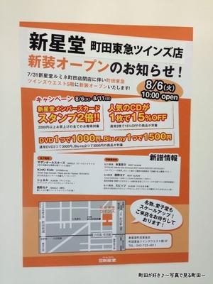 2013080305新星堂 町田東急ツインズ店 8/6(火)新装オープン