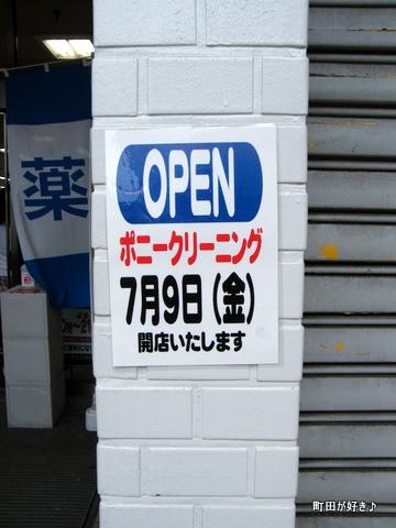 20100703107ポニークリーニング町田店