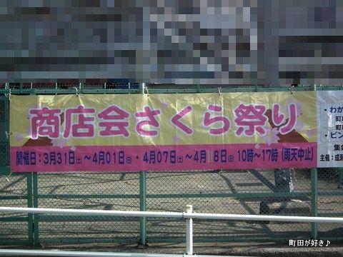2012032003成瀬団地商店会さくら祭り