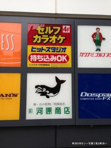2013042101ヒットスタジオ町田駅前店