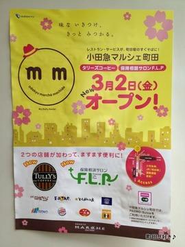 2012022628タリーズコーヒー 小田急マルシェ町田店