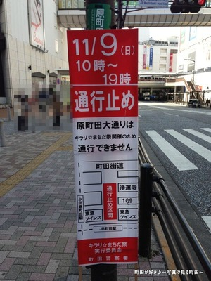 2014110302キラリ☆まちだ祭2014