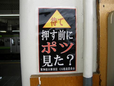 2009022860.jpg JR横浜線町田駅