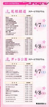 20120407242芹ヶ谷公園ステージプログラム