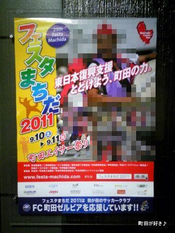 2011090308第25回フェスタまちだ2011・町田エイサー祭り