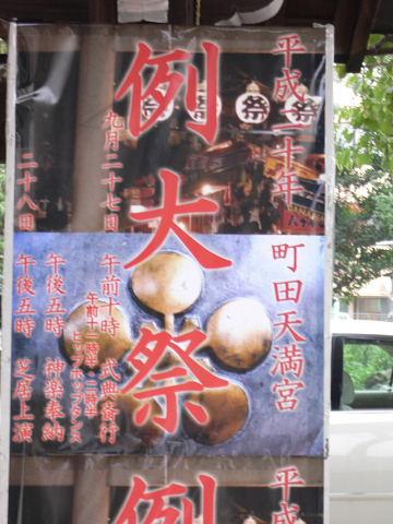 2008090607.jpg 平成20年町田天満宮例大祭