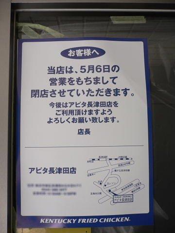 2009051001.jpg ケンタッキーフライドチキン成瀬店 5/6閉店