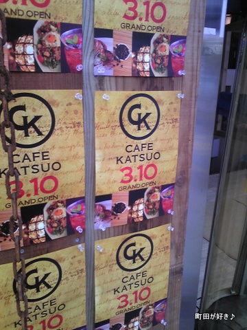 20110306001Cafe KATSUO町田