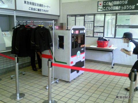 20110723007長津田駅開業45周年記念イベント
