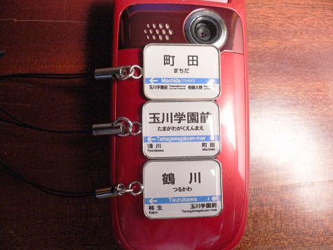 2008111101.jpg 町田駅・玉川学園前駅・鶴川駅 携帯ストラップ