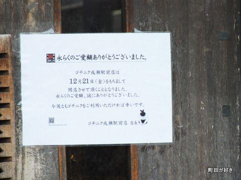 2012122202ゴチニク 成瀬駅前店