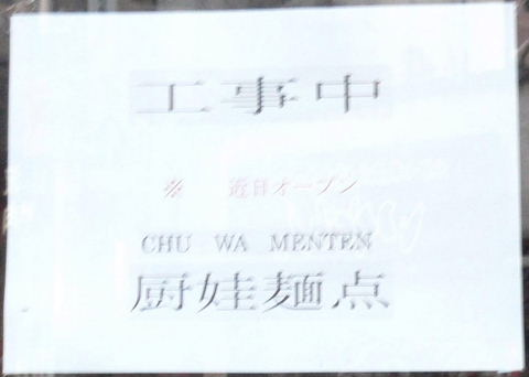 2008081522.jpg chu wa menten 厨娃麺点