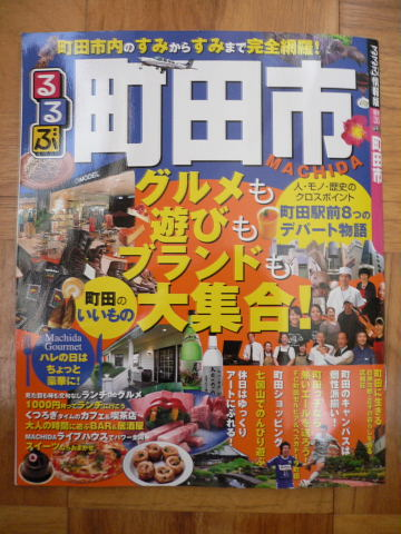 2008072001.jpg るるぶ町田市