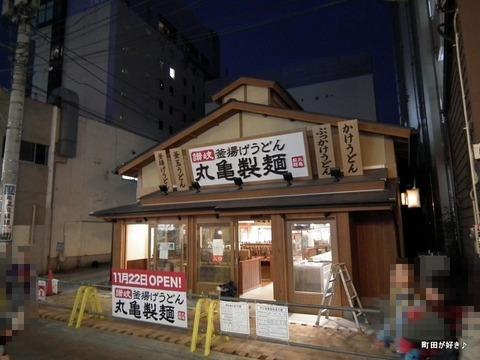 20101114152丸亀製麺 町田店