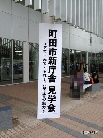 2012062380町田市役所新庁舎