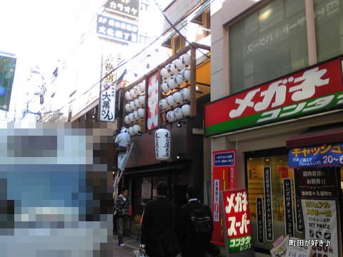 20091212005木村屋本店 町田駅前店