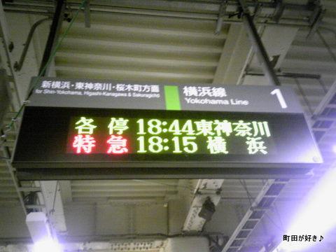 20100403166町田駅特急はまかいじ号