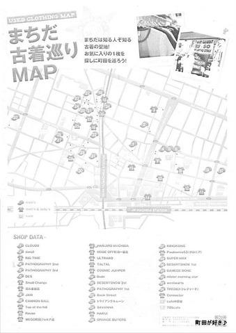 20110122161町田市まちだ古着MAP