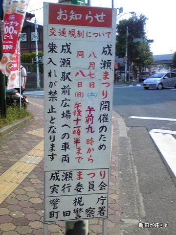 2010072405成瀬まつり