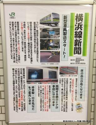20131027004b横浜線新聞[第2号]
