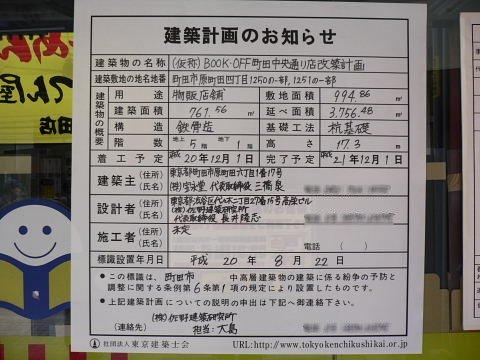 2008092725.jpg BOOKOFF町田中央通り店改築計画
