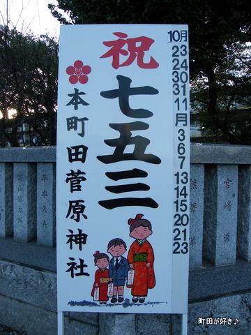 2010101116本町田菅原神社・七五三詣