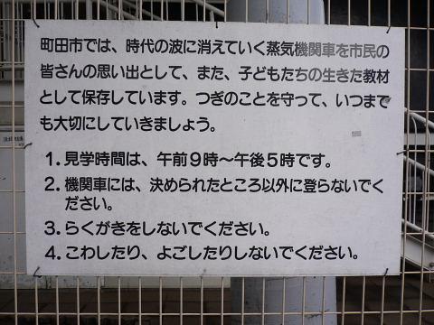 2009051747.jpg 町田のデゴイチ