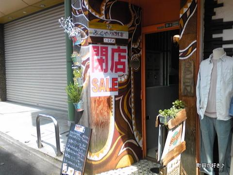 20100509104Bunyil バニール 閉店セール