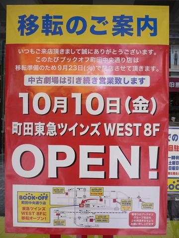 2008092727.jpg BOOKOFF町田中央通り店改築計画