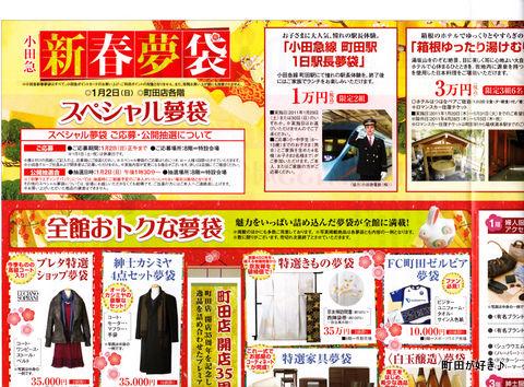 2010123101小田急百貨店町田店新春夢袋