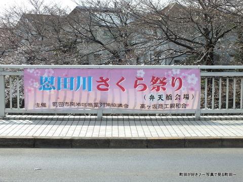 2013032075恩田川さくら祭り(弁天橋会場)