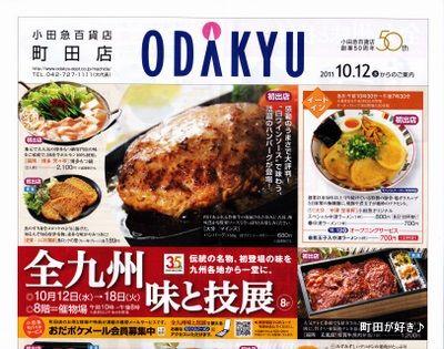 2011101101全九州味と技展@小田急百貨店 町田店