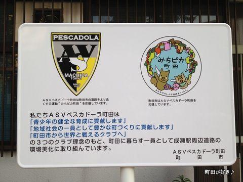 2012063061みちピカ町田
