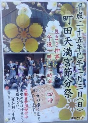 20130119080b平成二十五 町田天満宮節分際