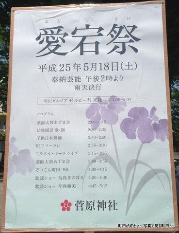 2013050306b本町田菅原神社・愛宕祭