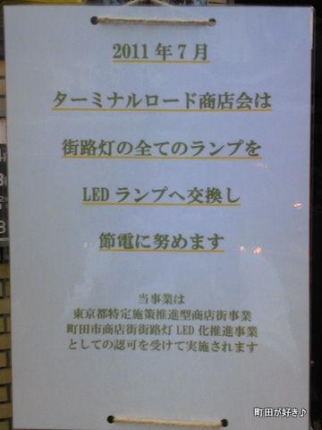 2011071678ターミナルロード商店会