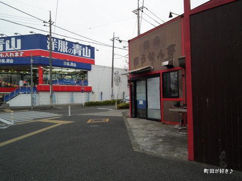 20110205079町田街道ほうせん亭