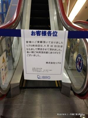 2013070686西友 町田店 7階、封鎖されて入れません!