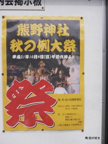 2009091902 高ヶ坂熊野神社例大祭