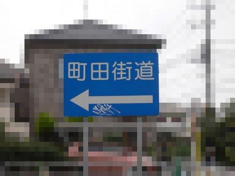 2009092759 金森 町田街道