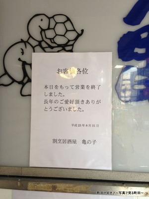 2013090705「さかな割烹 亀の子」、8月末をもって閉店