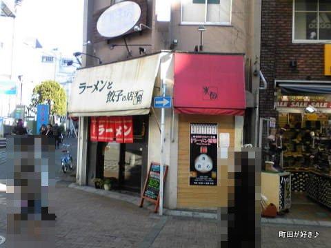 2010010903ラーメンと餃子の店水岡
