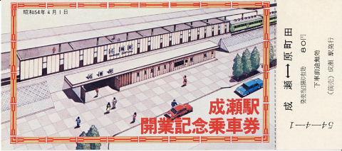 2008061801.jpg 成瀬駅開業記念乗車券