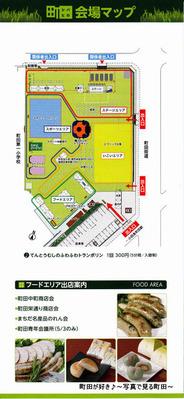 20140428182芝生広場「町田シバヒロ」