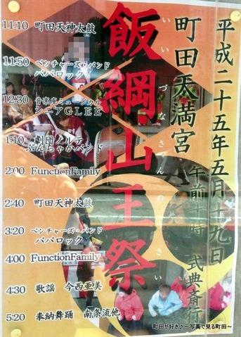 2013051216b町田天満宮 飯綱山王祭