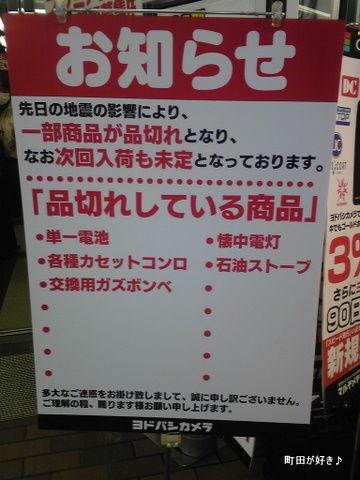 20110313111ヨドバシカメラ町田店