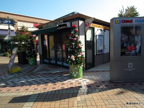 20101106143南町田グランベリーモール